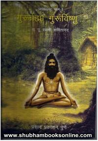 Gururbramha Gururvishnu - 'गुरुर्ब्रम्हा गुरुर्विष्णू...'