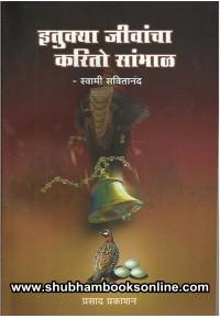 Itukya Jivancha Karito Sambhal - इतुक्या जीवांचा करितो सांभाळ