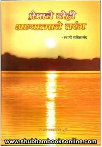 Premache Dohi Adhyatmache Tarang - प्रेमाचे डोही अध्यात्माचे तरंग