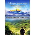 Reiki Ek Upchar Paddhat - रेकी - एक उपचार पद्धत