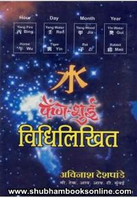 Feng Shui Vidhilikhit - फेंग-शुई विधिलिखित