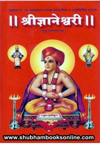Shridnyaneshwari - श्रीज्ञानेश्वरी