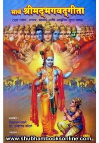 Sartha Shrimatbhagwatgita - सार्थ श्रीमद्भगवद्गीता