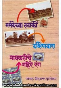 Narmadechya Tataki - नर्मदेच्या तटाकीं, दक्षिणवारा, आणि मावळतीचे गहिरे रंग ही तीन प्रवास वर्णनं आहेत.