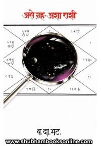 Ase Graha - Asha Rashi - असे ग्रह - अशा राशी