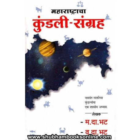 Maharashtracha Kundali-Sangrah - महाराष्ट्राचा कुंडली-संग्रह