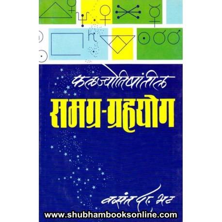 Phalajyotishantil Samagra Grahyog - फलज्योतिषांतील समग्र-ग्रहयोग