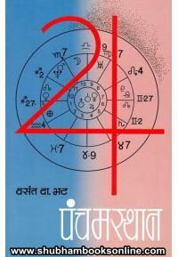Panchamsthan पंचमस्थान