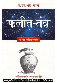 Phalit - Tantra - फलित-तंत्र