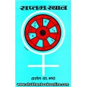 Saptam-Sthan - सप्तम-स्थान