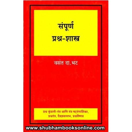 Sampurna Prashna-Shastra - संपूर्ण प्रश्र्न-शास्त्र