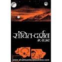 Sanchit-Darshan - संचित-दर्शन