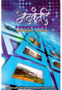 Bhatkanti Unlimited - भटकंती अनलिमिटेड