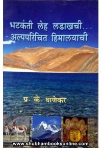 Bhatkanti - भटकंती लेह लडाखची... अल्पपरिचित हिमालयाची