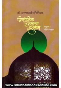 Aadhunik Jagacha Islam