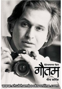Gautam : Cheheryamagcha Chehera