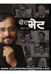 Great Bhet (Hardcover)