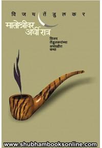 Matoshrivar Ardhi Ratra - मातोश्रीवर अर्धी रात्र