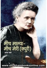 Meech Manya - Meech Marie (Curie)