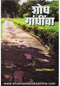Shodh Gandhincha - शोध गांधींचा