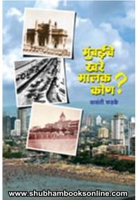 Mumbaiche Khare Malak Kon?