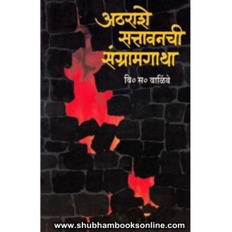 Athrashe Sattavan Chi Sangram Gatha