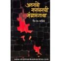 Atharashe Sattavanchi Sangramgatha - अठराशे सत्तावनची संग्रामगाथा)