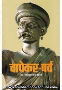 Chaphekar Parva