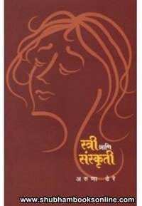Stree Ani Sanskruti