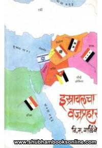 Israelacha Vajraprahar (इस्राइलचा वज्रप्रहार)