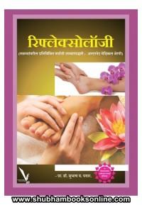 Reflexology: Talavyavareel Pratibimbit Paryaryi Upcharpaddhati