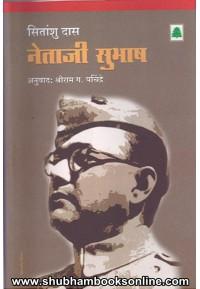 Netaji Subhash