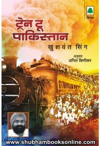 Train to Pakistan - ट्रेन टू पाकिस्तान