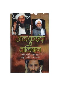 Al Qaida te Taliban - अल् काईदा ते तालिबान