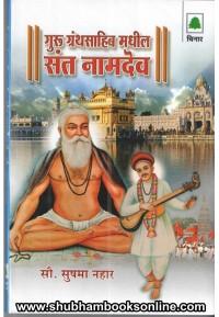 Guru Granthsahib Madhil Sant Namdev