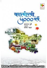 Kashmirchi 5000 Varsh - काश्मीरची ५००० वर्ष