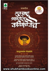 Marathi Kavitanche Venche