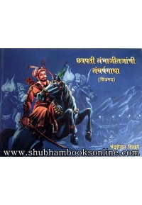 Chhatrapati Sambhajirajanchi Sangharshgatha - छत्रपती संभाजीराजांची संघर्षगाथा ( चित्रमय )