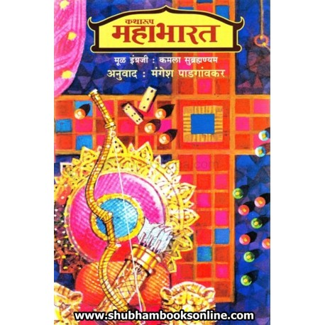 Katharup Mahabharat - Part 1 & 2 (Set of 2 books)