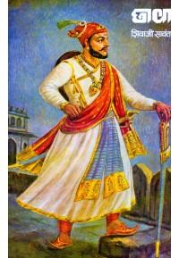 Chhava (छावा)