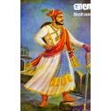 Chhava (Kadambari) - छावा ( कादंबरी )