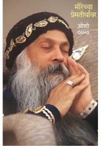 Meerechya Premtirthavar - मीरेच्या प्रेमतीर्थावर