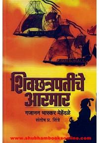 Shivchhatrapatinche Aarmar - शिवछत्रपतींचे आरमार