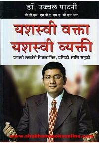 Yashasvi Vakta Yashasvi Vyakti -यशस्वी वक्ता यशस्वी व्यक्ती