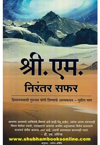 Nirantar Safar - निरंतर सफ़र