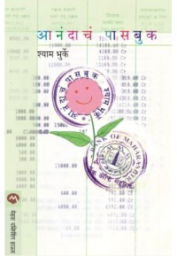 Anandacha Passbook