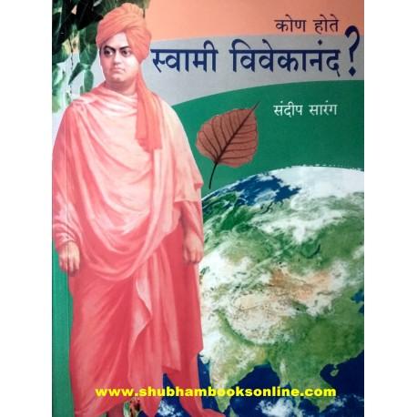 Kon Hote Swami Vivekanand? - कोण होते स्वामी विवेकानंद ?