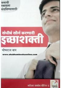 Sandhicha Sona Karnari Ichhashakti - संधीचं सोनं करणारी इच्छाशक्ती