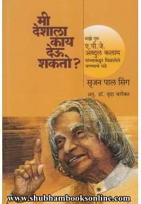 Mi Deshala Kai Deu Shakato - मी देशाला काय देऊ शकतो