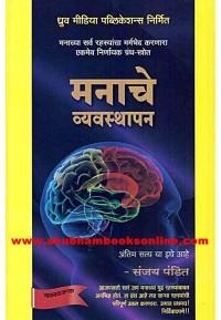 Manache Vyavasthapan - मनाचे व्यवस्थापन